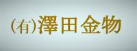 有限会社 澤田金物