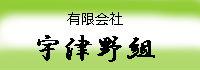 有限会社 宇津野組